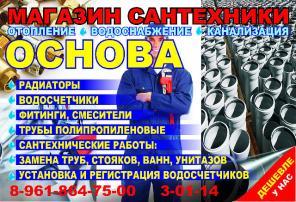 Сантехника магазины адидас - 231c